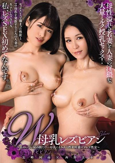 Breast Milk Lesbian